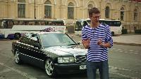 AcademeG Старые машины Старые машины - Mercedes Benz 190 (W201) 190 л.с.