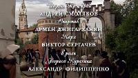 Адъютанты любви Сезон 1 Серия 42