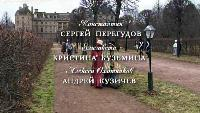 Адъютанты любви Сезон 1 Серия 67