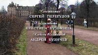 Адъютанты любви Сезон 1 Серия 69
