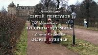 Адъютанты любви Сезон 1 Серия 70