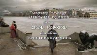 Адъютанты любви Сезон 1 Серия 73