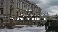 Адъютанты любви Сезон 1 Серия 79