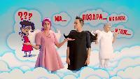 Ангел Бэби. Полезные советы Сезон-1 Четко говори и внятно!