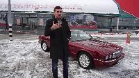 Антон Воротников Автомобили класса F Автомобили класса F - Jaguar XJ8 Тест-Драйв.