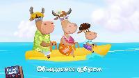 Буренка Даша Сезон-1 На пляже