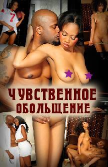 chuvstvennoe-obolshenie-porno