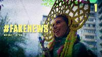 #Fake_News Сезон-1 Серия 1
