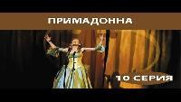 Феникс Кино Примадонна Примадонна. Сериал.Серия 10из 16. Феникс Кино. Мелодрама