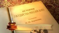 История Государства Российского Сезон-1 Бедствия в Великом Новгороде