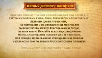 История Государства Российского Сезон-1 Олег