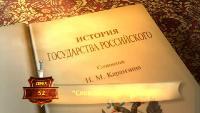 История Государства Российского Сезон-1