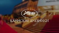 Каннские дневники Сезон-1 Серия 5.