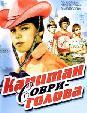 Капитан Соври-голова (1979) Сезон 1 Капитан Соври-голова, 1 серия