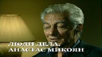 Люди дела Сезон-1 Политики. Серия Анастас Микоян