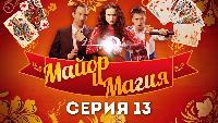 Майор и магия Майор и магия Серия - 13
