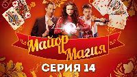 Майор и магия Майор и магия Серия - 14