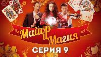 Майор и магия Майор и магия Серия 9