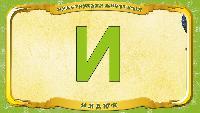 Мультипедия животных Русский алфавит Русский алфавит - Серия 36 - Буква И - Индюк