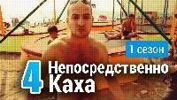 Непосредственно Каха 1 сезон Непосредственно Каха - Мы же на море
