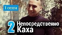 Непосредственно Каха 1 сезон Непосредственно Каха - Серго жилистый