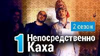 Непосредственно Каха 2 сезон Непосредственно Каха - Переезд в Краснодар