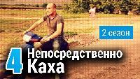 Непосредственно Каха 2 сезон Непосредственно Каха - Ревность