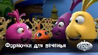 Овощная вечеринка Овощная вечеринка Формочки для печенья (68 Серия)