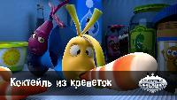 Овощная вечеринка Овощная вечеринка Коктейль из креветок  (41 серия)