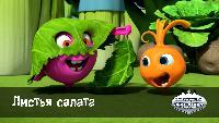 Овощная вечеринка Овощная вечеринка Листья салата (98 серия)