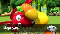 Овощная вечеринка Овощная вечеринка Морковка (97 серия)
