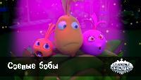 Овощная вечеринка Овощная вечеринка Соевые бобы (94 Серия)