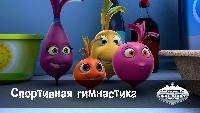 Овощная вечеринка Овощная вечеринка Спортивная гимнастика (42 серия)