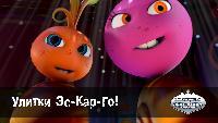 Овощная вечеринка Овощная вечеринка Улитки Эс-Кар-Гo! (38 серия)