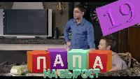 Папа на вырост 1 сезон 19 серия