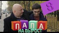 Папа на вырост 1 сезон 8 серия