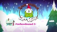 Приключения Ам Няма Вокруг Света Вокруг Света - Рождественский выпуск