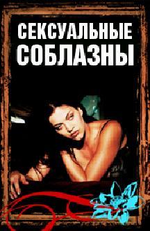 eroticheskiy-film-smotret-iskushenie