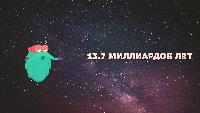 Шоу профессора Бинокса Сезон-1 Серия 113