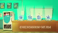 Шоу профессора Бинокса Сезон-1 Снежинки