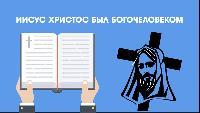 СПС l Saspens ЭКСКЛЮЗИВНЫЕ РОЛИКИ ЭКСКЛЮЗИВНЫЕ РОЛИКИ - СУЩЕСТВОВАЛ ли ИИСУС на САМОМ ДЕЛЕ