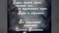 СПС l Saspens ФАКТЫ. ДЕКАБРЬ 2014 ФАКТЫ. ДЕКАБРЬ 2014 - ХОББИТ 1985. Хоббита сняли в СССР!