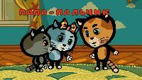 Три котёнка Считалки Считалки - Серия 2. Папа-пальчик