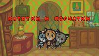 Три котёнка Считалки Считалки - Серия 4. Котятки и перчатки