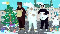 Три медведя Сезон-1 Новый год