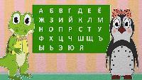 Уроки от Пинги и Кроки Сезон-1 Серия 12. Учим буквы