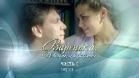 Варенька: И в горе, и в радости Сезон 1 Серия 1