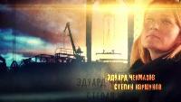 Вдова Сезон 1 Серия 4