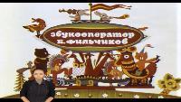 Веселая карусель (Сурдоперевод) Сезон 1 Веселая карусель - 12