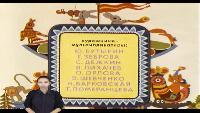 Веселая карусель (Сурдоперевод) Сезон 1 Веселая карусель - 6